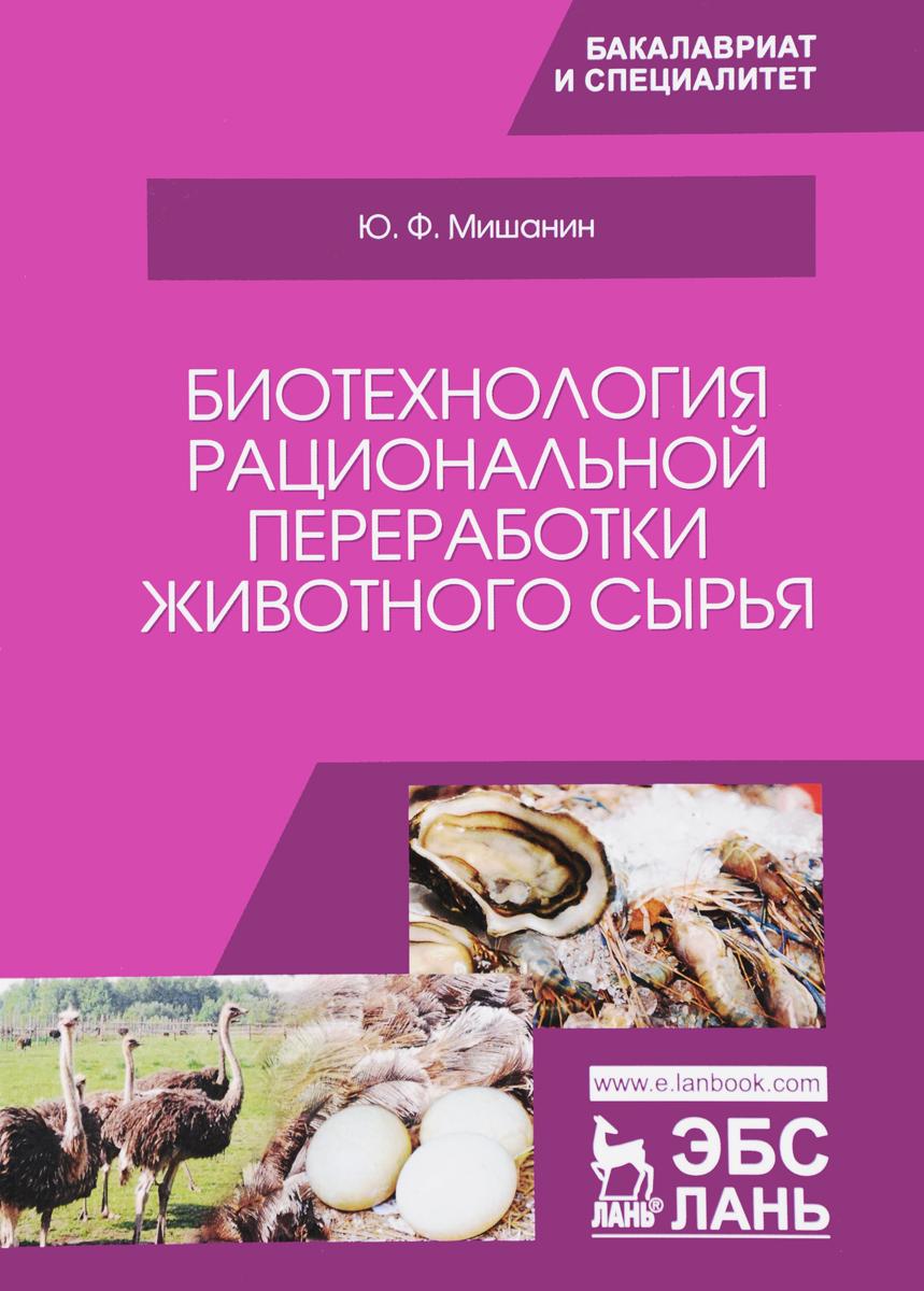 Ю. Ф. Мишанин Биотехнология рациональной переработки животного сырья. Учебное пособие