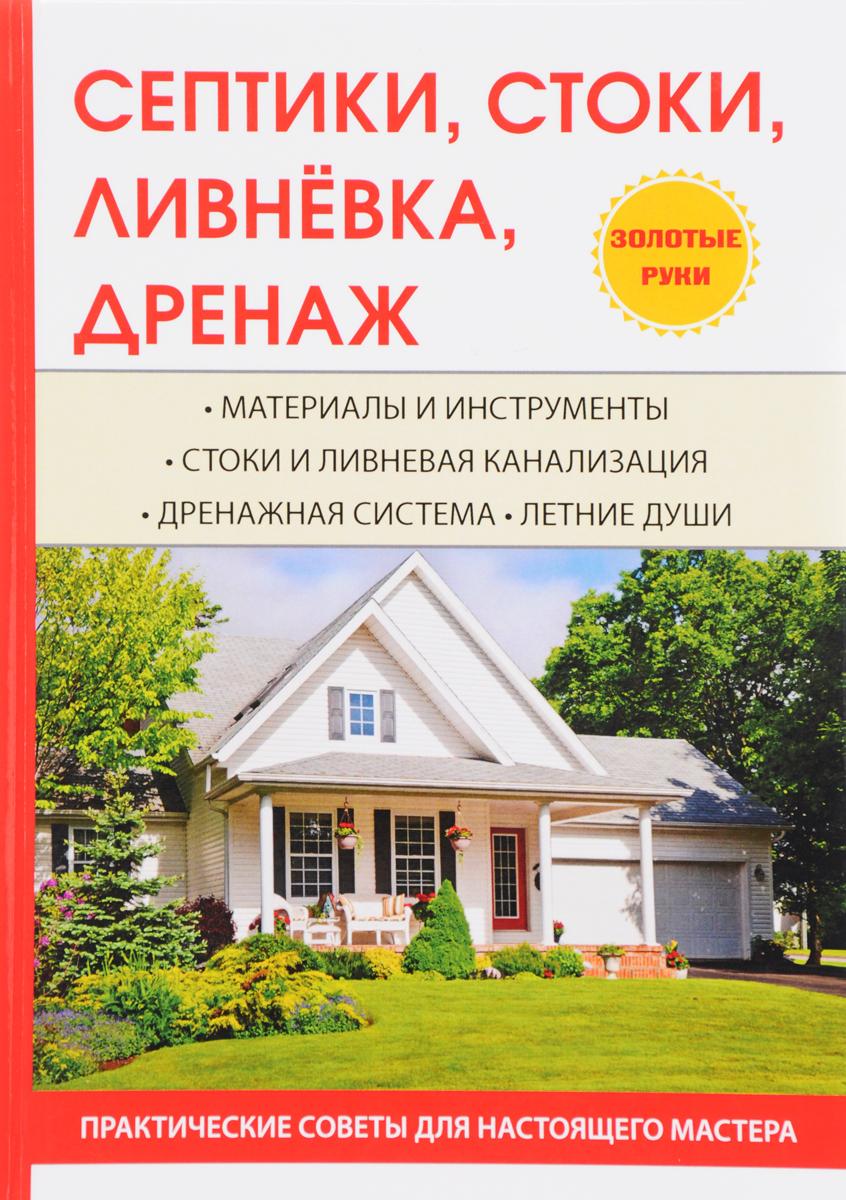 Т. Ф. Плотникова Септики, стоки, ливневка, дренаж