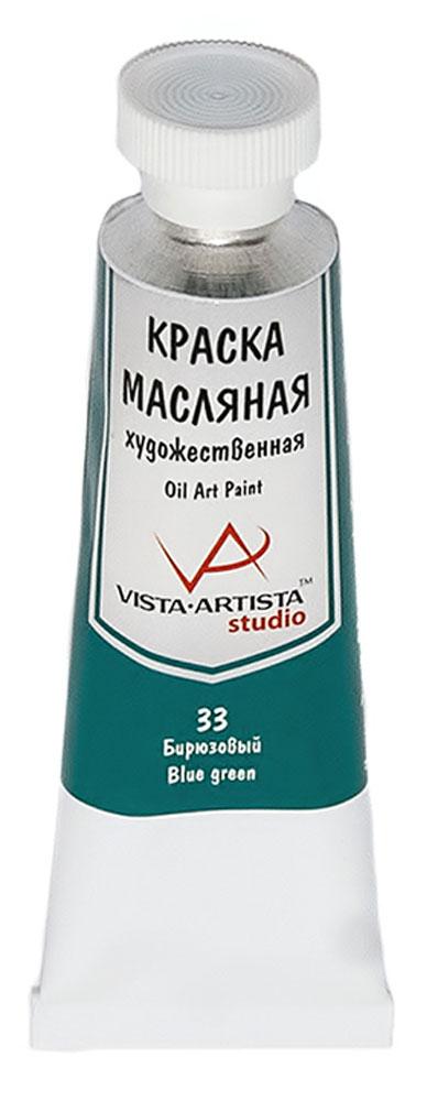 Vista-Artista Краска масляная Studio Бирюзовый 45 млVAMP-45Художественные масляные краски Vista-Artista Studio - обширная палитра цветов схорошей укрывистостью и высокой светостойкостью. Яркие и насыщенные цветакрасок отлично смешиваются между собой и вспомогательными материалами, ипозволяют получить разнообразие фактурных и цветовых решений.- объем 45 мл;- металлическая туба;