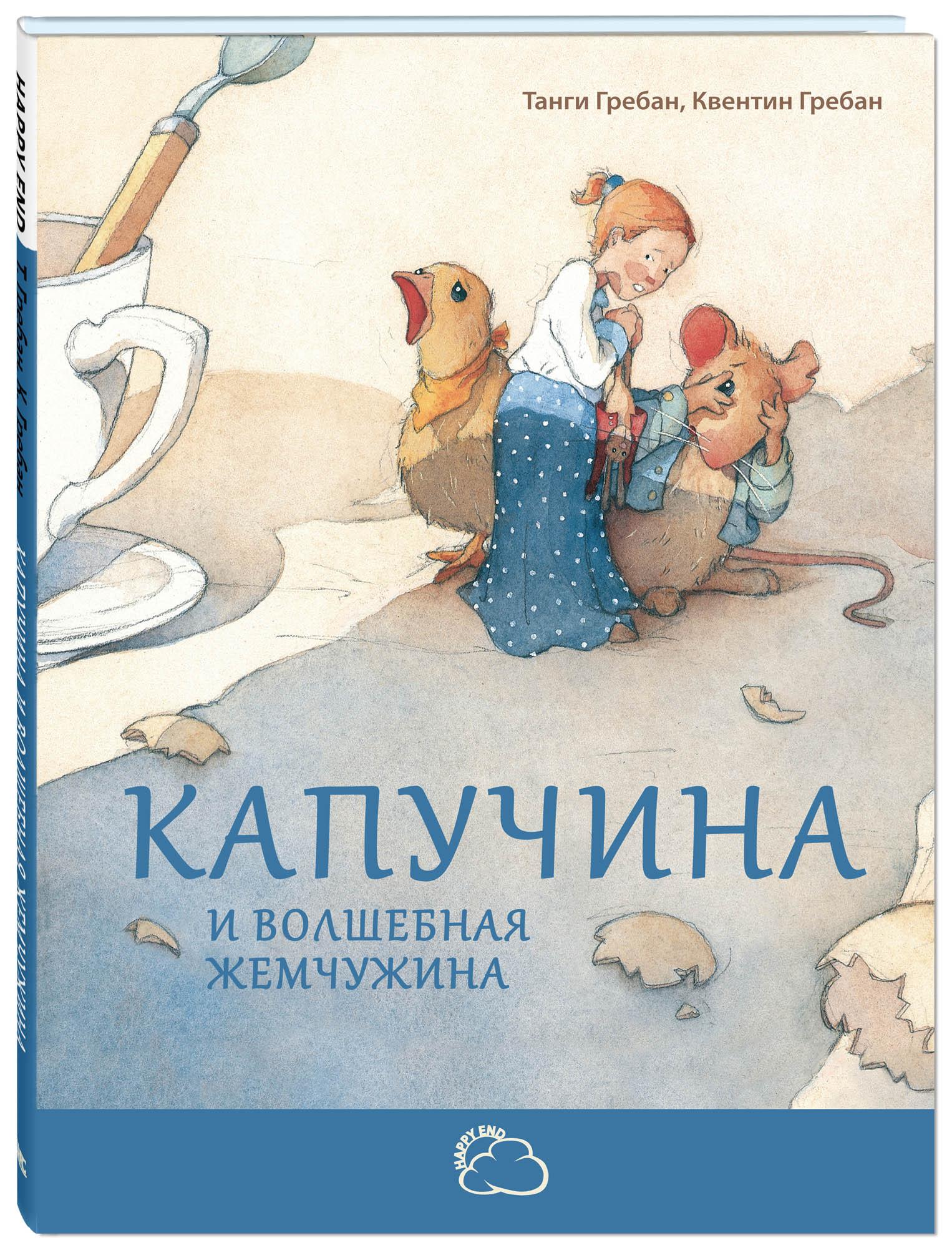 Zakazat.ru: Капучина и волшебная жемчужина. Танги Гребан