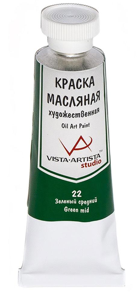 Vista-Artista Краска масляная Studio Зеленый средний 45 млVAMP-45Художественные масляные краски Vista-Artista Studio - обширная палитра цветов с хорошей укрывистостью и высокой светостойкостью. Яркие и насыщенные цвета красок отлично смешиваются между собой и вспомогательными материалами, и позволяют получить разнообразие фактурных и цветовых решений.- объем 45 мл;- металлическая туба;