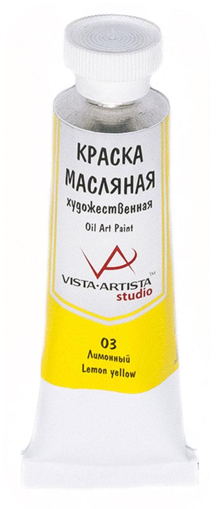 Vista-Artista Краска масляная Studio Лимонный 45 мл20015060Художественные масляные краски Vista-Artista Studio - обширная палитра цветов с хорошей укрывистостью и высокой светостойкостью. Яркие и насыщенные цвета красок отлично смешиваются между собой и вспомогательными материалами, и позволяют получить разнообразие фактурных и цветовых решений.- объем 45 мл;- металлическая туба;