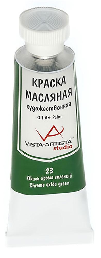 Vista-Artista Краска масляная Studio Окись хрома 45 млVAMP-45Художественные масляные краски Vista-Artista Studio - обширная палитра цветов с хорошей укрывистостью и высокой светостойкостью. Яркие и насыщенные цвета красок отлично смешиваются между собой и вспомогательными материалами, и позволяют получить разнообразие фактурных и цветовых решений.- объем 45 мл;- металлическая туба;