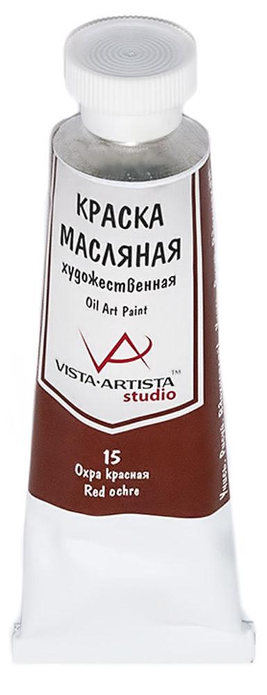 Vista-Artista Краска масляная Studio Охра красная 45 млVAMP-45Художественные масляные краски Vista-Artista Studio - обширная палитра цветов с хорошей укрывистостью и высокой светостойкостью. Яркие и насыщенные цвета красок отлично смешиваются между собой и вспомогательными материалами, и позволяют получить разнообразие фактурных и цветовых решений. - объем 45 мл; - металлическая туба;