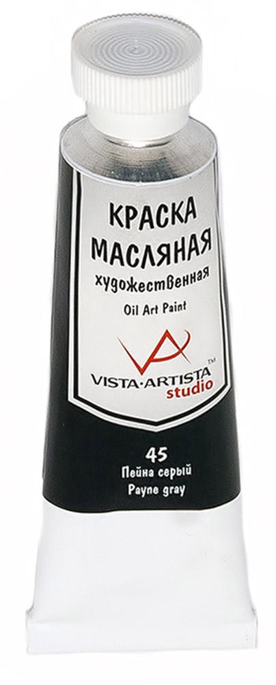 Vista-Artista Краска масляная Studio Пейна серый 45 млVAMP-45Художественные масляные краски Vista-Artista Studio - обширная палитра цветов с хорошей укрывистостью и высокой светостойкостью. Яркие и насыщенные цвета красок отлично смешиваются между собой и вспомогательными материалами, и позволяют получить разнообразие фактурных и цветовых решений.- объем 45 мл;- металлическая туба;