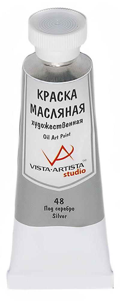 Vista-Artista Краска масляная Studio Под серебро 45 млVAMP-45Художественные масляные краски Vista-Artista Studio - обширная палитра цветов с хорошей укрывистостью и высокой светостойкостью. Яркие и насыщенные цвета красок отлично смешиваются между собой и вспомогательными материалами, и позволяют получить разнообразие фактурных и цветовых решений. - объем 45 мл; - металлическая туба;