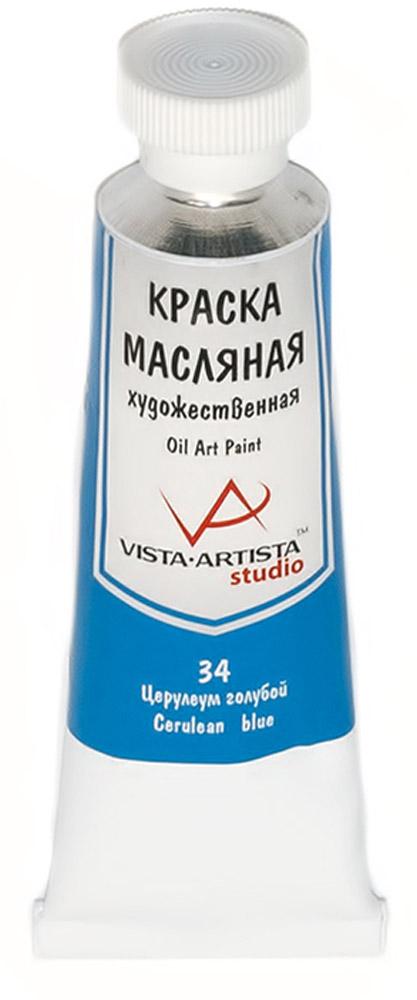 Vista-Artista Краска масляная Studio Церулеум 45 млVAMP-45Художественные масляные краски Vista-Artista Studio - обширная палитра цветов с хорошей укрывистостью и высокой светостойкостью. Яркие и насыщенные цвета красок отлично смешиваются между собой и вспомогательными материалами, и позволяют получить разнообразие фактурных и цветовых решений.- объем 45 мл;- металлическая туба;