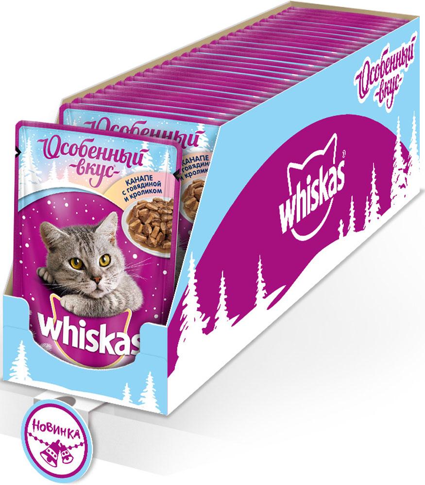 Корм консервированный Whiskas Новогодний, для взрослых кошек от 1 года, канапе с говядиной и кроликом, 85 г, 24 шт80989Новый год - время волшебства, чудес и исполнения желаний. Поэтому Whiskas приготовил кошкам особенный новогодний подарок Канапе с говядиной и кроликом! Вашей любимице непременно понравятся новое угощение, приготовленное по особой рецептуре. Кроме того, рацион Whiskas содержит все необходимое, чтобы еда вашей кошки была не только вкусной, но и полезной. Рационы Whiskas для взрослых кошек это: - Оптимальный баланс питательных веществ для полноценной жизни- Все необходимое для поддержания здоровья вашей любимицы: Омега-6, кальций, фосфор, таурин, витамин Е и цинк.