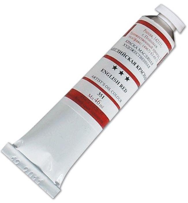 Подольск-Арт-Центр Краска масляная цвет 351 английский красный 46 мл190468Тонкотёртая масляная краска для профессионалов изготовлена по бережно сохраняемым рецептурам с применением натуральных пигментов, новейших пигментов особой чистоты и яркости тона, обработанного льняного масла, природных смол, янтаря и даммары.