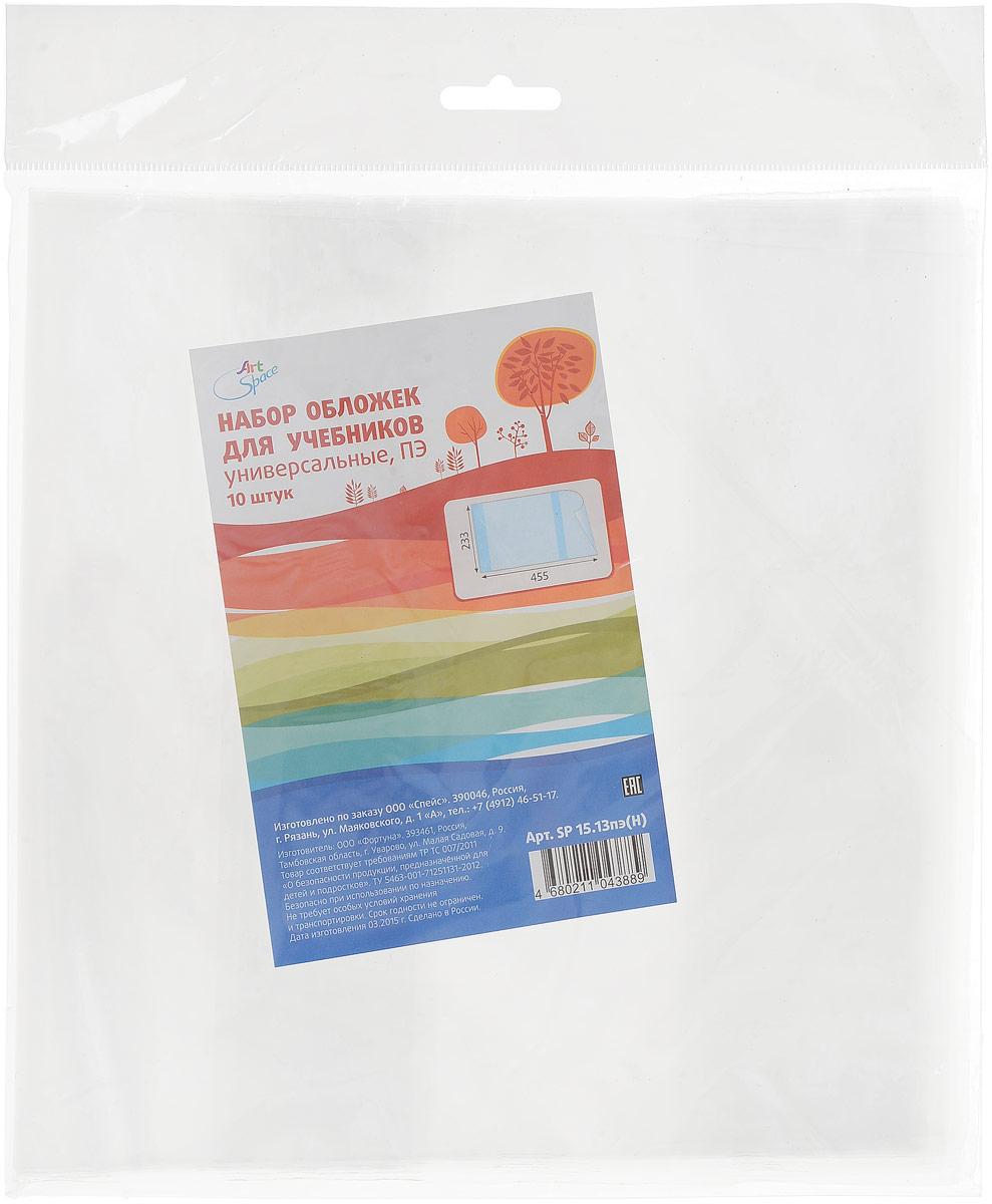 ArtSpace Набор обложек для учебников 23,3 х 45,5 см 10 штSP 15.13пэ(Н)Набор обложек для учебников ArtSpace состоит из 10 обложек, изготовленных из глянцевой прозрачной полиэтиленовой пленки 60 мкм. Обложки надежно защищают от заломов и пыли.Уважаемые клиенты! Обращаем ваше внимание на то, что упаковка может иметь несколько видов дизайна. Поставка осуществляется в зависимости от наличия на складе.