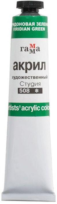 Гамма Краска акриловая цвет 508 виридоновый зеленый 46 мл190562Акриловая краска Гамма предназначена для живописи и декоративных работ. Легко наносится практически на любую поверхность. Яркий и насыщенный цвет. Быстрое высыхание без изменения цвета. Отличная укрывистость и светостойкость. В производстве красок Гамма используются современные высококачественные тонкотертые пигменты и акриловые композиции, изготовленные по мировым стандартам. Акриловая дисперсия красок гарантирует хорошую адгезию краски и абсолютную водонепроницаемость.