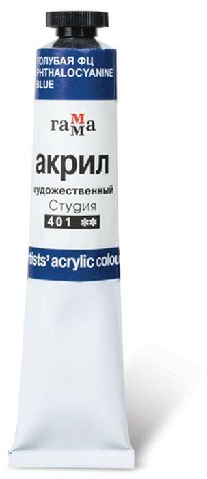 Гамма Краска акриловая флуоресцентная цвет 401 голубой 46 мл190563В производстве красок ГАММА используются современные высококачественные тонкотертые пигменты и акриловые композиции, изготовленные по мировым стандартам. Акриловая дисперсия красок гарантирует хорошую адгезию краски и абсолютную водонепроницаемость.