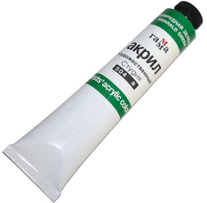 Гамма Краска акриловая цвет 504 изумрудный зеленый 46 мл190566Акриловая краска Гамма предназначена для живописи и декоративных работ. Легко наносится практически на любую поверхность. Яркий и насыщенный цвет. Быстрое высыхание без изменения цвета. Отличная укрывистость и светостойкость. В производстве красок Гамма используются современные высококачественные тонкотертые пигменты и акриловые композиции, изготовленные по мировым стандартам. Акриловая дисперсия красок гарантирует хорошую адгезию краски и абсолютную водонепроницаемость.