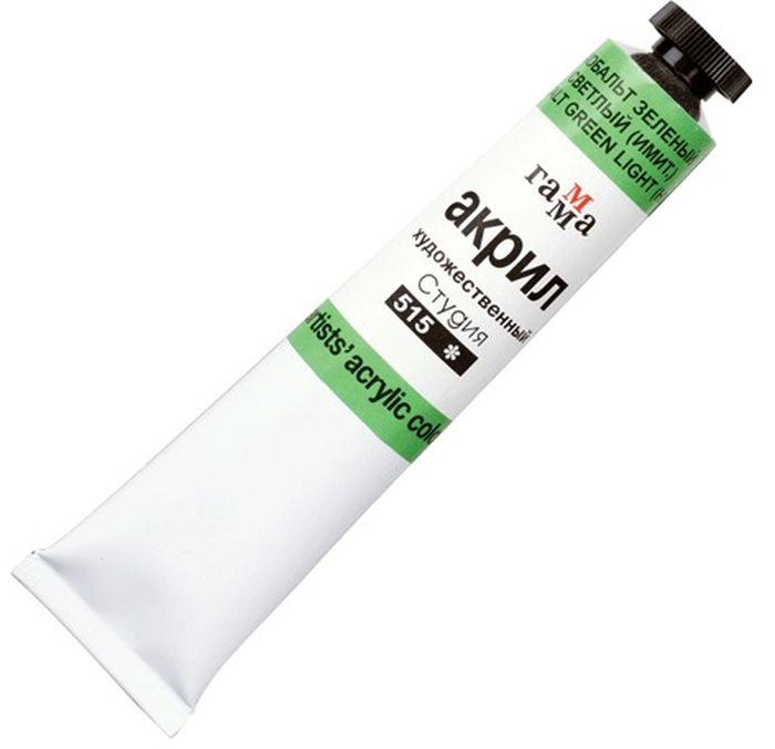 Гамма Краска акриловая цвет 515 кобальт зеленый светлый 46 мл190597Акриловая краска Гамма предназначена для живописи и декоративных работ. Легко наносится практически на любую поверхность. Яркий и насыщенный цвет. Быстрое высыхание без изменения цвета. Отличная укрывистость и светостойкость. В производстве красок Гамма используются современные высококачественные тонкотертые пигменты и акриловые композиции, изготовленные по мировым стандартам. Акриловая дисперсия красок гарантирует хорошую адгезию краски и абсолютную водонепроницаемость.
