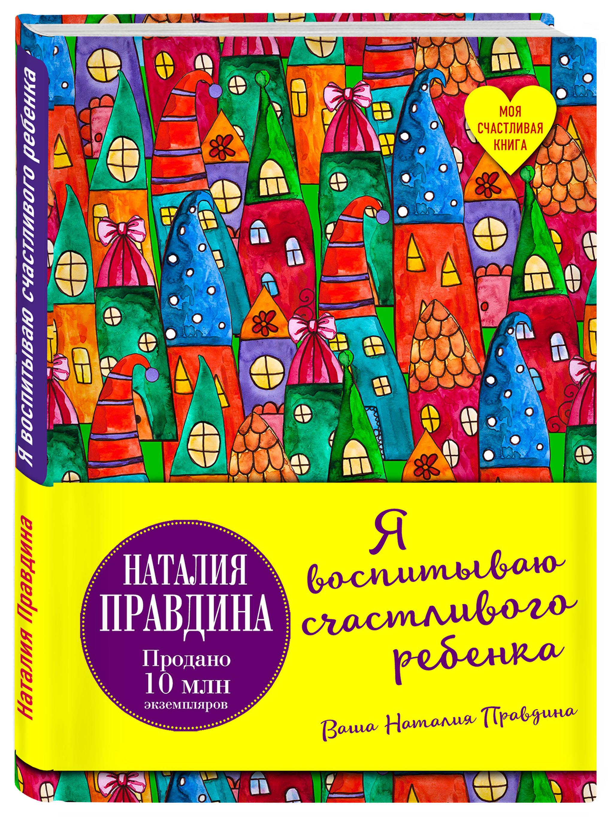 Наталия Правдина Я воспитываю счастливого ребенка правдина н ред правдина isbn 9785912071805