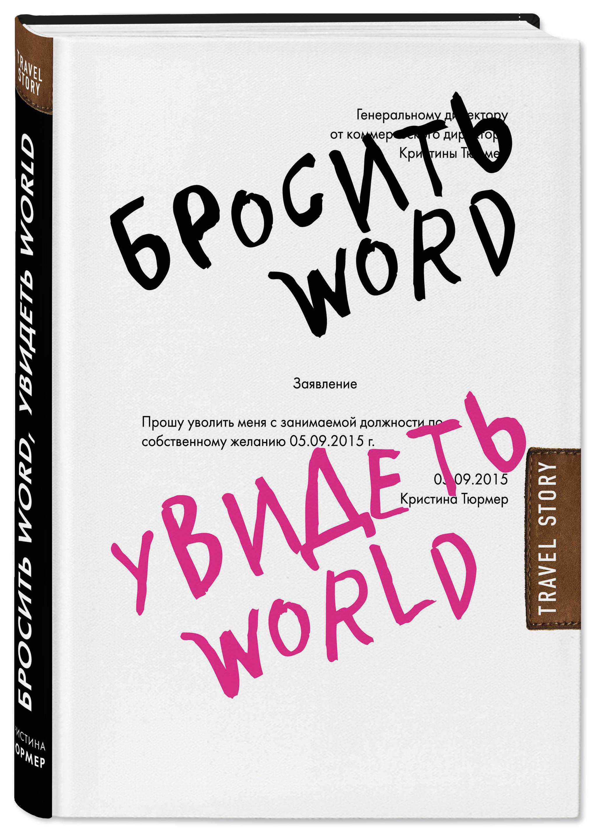 Бросить Word, увидеть World. Офисное рабство или красота мира. Кристина Тюрмер
