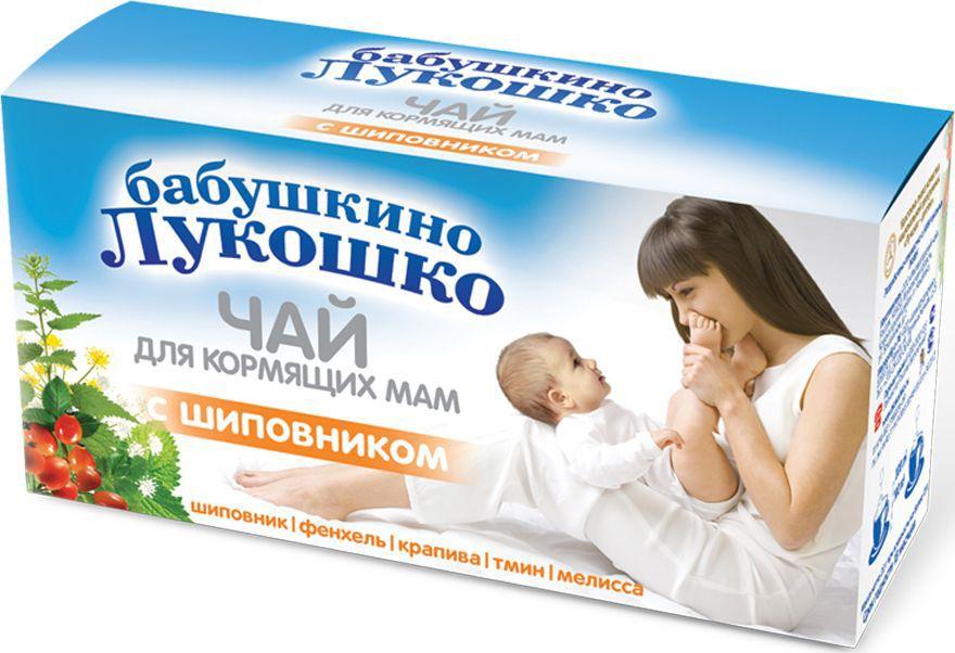 Бабушкино Лукошко Для кормящих мам чай травяной с шиповником в пакетиках, 20 шт бабушкино лукошко чай для кормящих матерей анис фенхель крапива 20 пакетиков