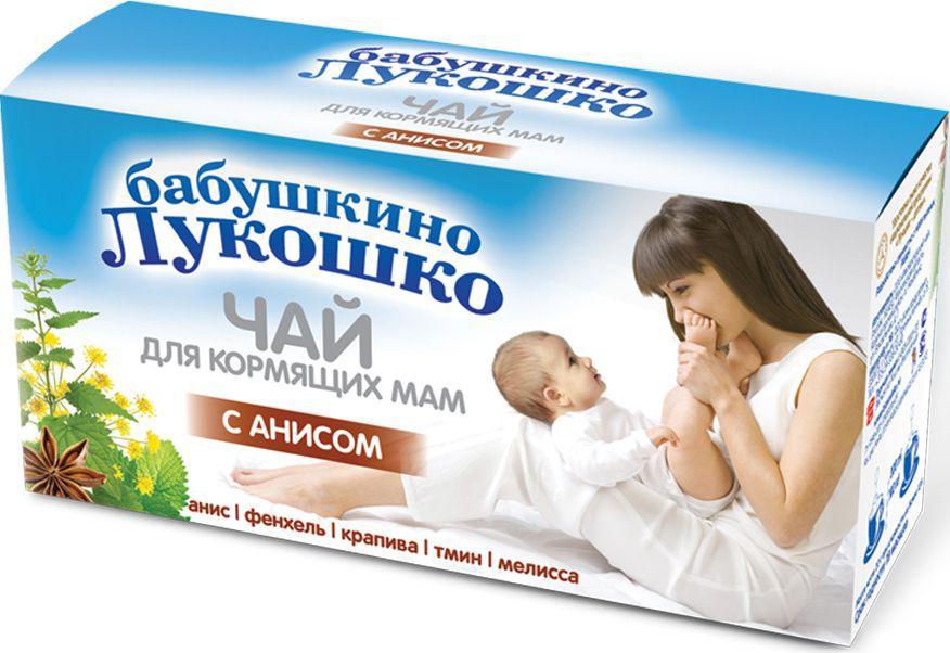 Бабушкино Лукошко Для кормящих мам чай травяной с анисом в пакетиках, 20 шт049014Сбор трав, входящих в состав чая, увеличивает выработку молока. Чай обладает мягким успокаивающим и спазмолитическим действием. Опосредованно через материнское молоко улучшает работу желудочно-кишечного тракта ребёнка, устраняет колики и уменьшает