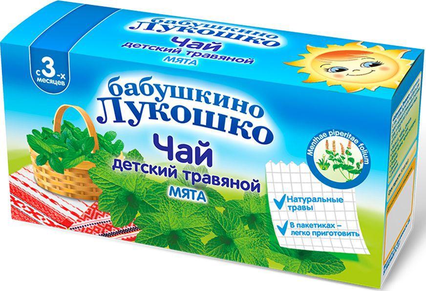 Бабушкино Лукошко Мята детский травяной чай с 3 месяцев в пакетиках, 20 шт бабушкино лукошко чай для кормящих матерей анис фенхель крапива 20 пакетиков