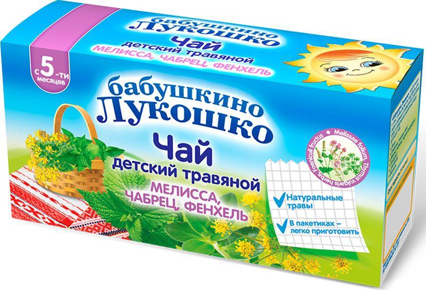 Бабушкино Лукошко Мелиса, чабрец, фенхель детский травяной чай с 5 месяцев в пакетиках, 20 шт чай бабушкино лукошко детский чай ромашка с 1 мес 1 г х 20 пак