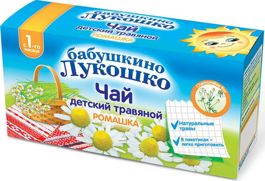 Бабушкино Лукошко Ромашка детский травяной чай с 1 месяца в пакетиках, 20 шт чай бабушкино лукошко детский чай ромашка с 1 мес 1 г х 20 пак