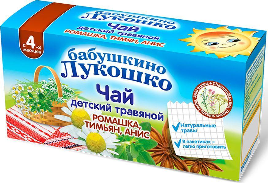 Бабушкино Лукошко Ромашка, тимьян, анис детский травяной чай с 4 месяцев в пакетиках, 20 шт крымский букет ромашка травяной чай в пакетиках 20 шт