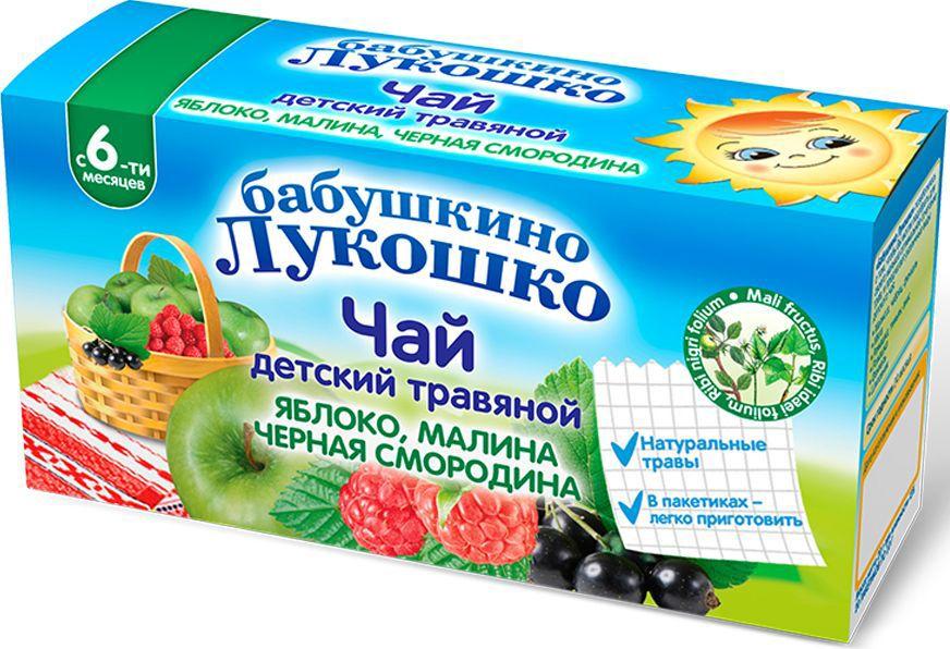 Бабушкино Лукошко Яблоко, малина, черная смородина детский травяной чай с 6 месяцев в пакетиках, 20 шт чай бабушкино лукошко детский чай ромашка с 1 мес 1 г х 20 пак