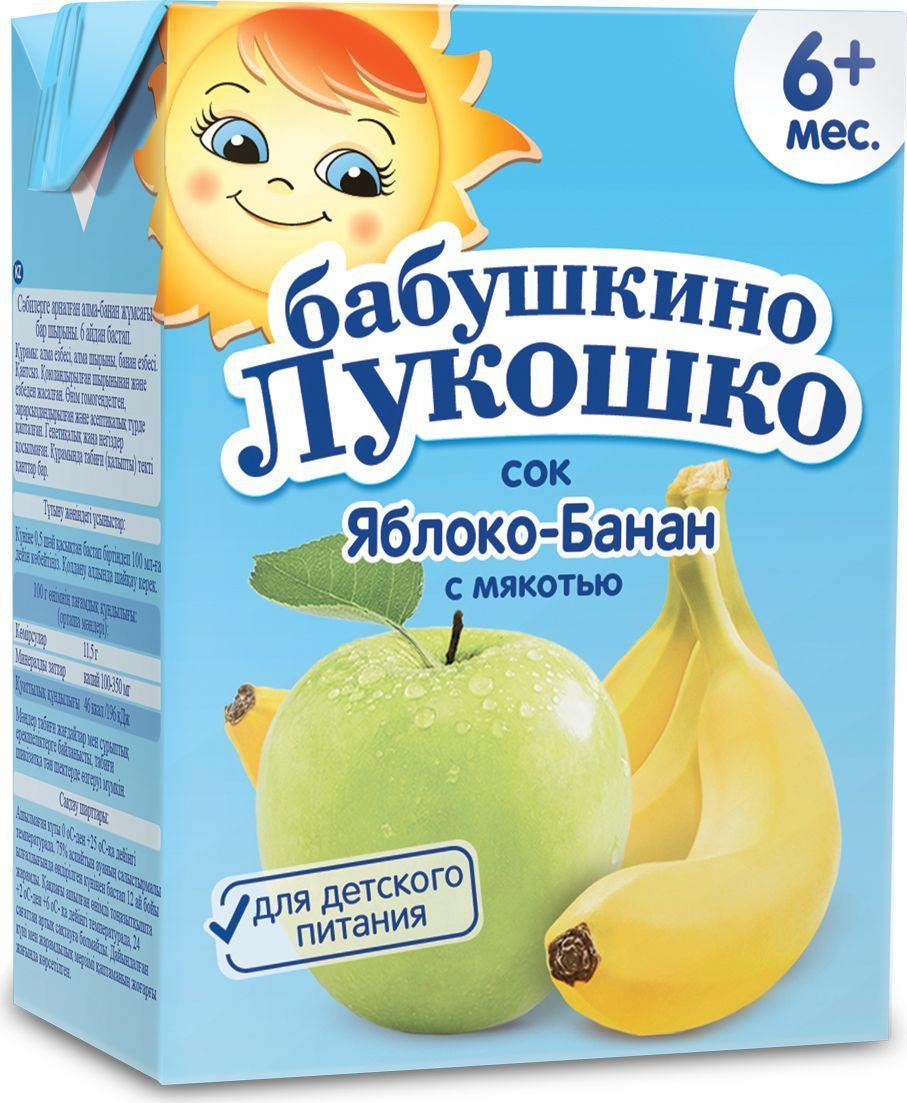 Бабушкино Лукошко Яблоко - Банан сок с мякотью с 5 месяцев, 200 мл бабушкино лукошко сок яблоко с мякотью без сахара с 4 мес 0 2л