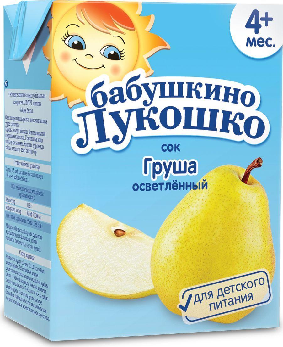 Бабушкино Лукошко Груша осветленный сок с 4 месяцев, 200 мл051892Грушевый сок - источник фруктовых кислот, витаминов, минеральных веществ (калий, железо), сахаров природного происхождения. Благотворно влияет на работу желудочно-кишечного тракта, обладая легким закрепляющим эффектом. Может быть рекомендован в качестве первого сока в рационе ребёнка. В 100 г продукта: углеводы - 11,3 г; минеральные вещества: калий - 70-300 мг, энергетическая ценность - 45 ккал/188 кДж. Сок рекомендуется употреблять, начиная с 0,5 чайной ложки в день, постепенно увеличивая до 100 мл в день.