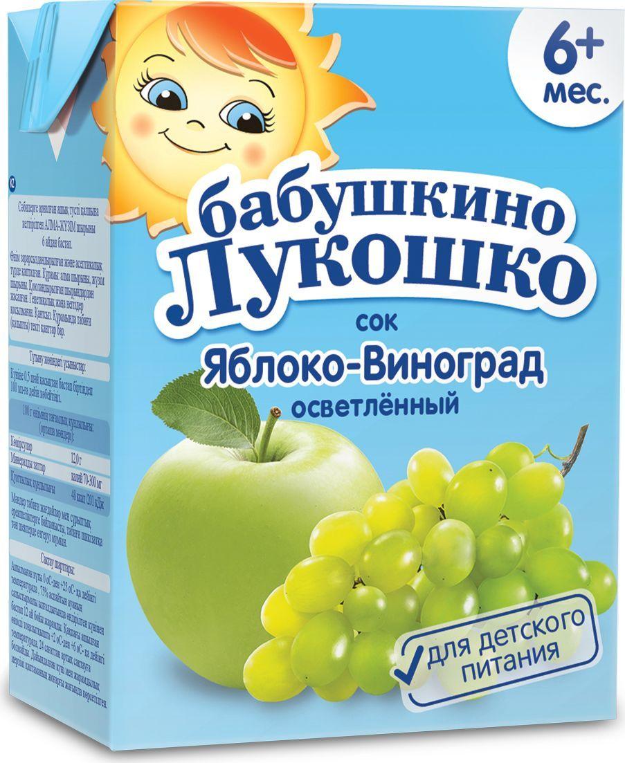 Бабушкино Лукошко Яблоко Виноград осветленный сок с 6 месяцев, 200 мл сок яблоко виноград каждый день 1л