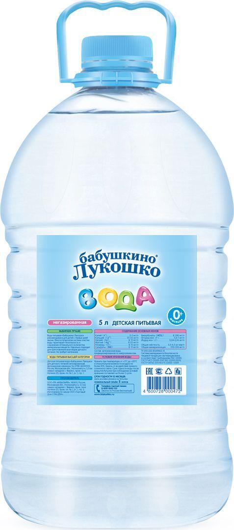 Бабушкино Лукошко Детская питьевая вода негазированная, 5 л052201Кристально чистая природная вода высшей категории качества специально предназначена для приготовления всех видов детского питания и напитков. Наши преимущества: • уникальная 8-ми ступенчатая технологическая обработка; •антибактериальная обработка; •содержит оптимальное количество минеральных веществ. •содержит оптимальное количество минеральных веществ. •антибактериальная обработка; •содержит оптимальное количество минеральных веществ.