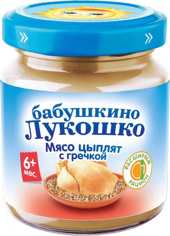Бабушкино Лукошко Мясо цыплят с гречкой пюре с 6 месяцев, 100 г0530082Цыпленок – источник полноценного и легкоусвояемого белка, необходимого для роста ребенка. Содержит витамины А и Е, большое количество магния. Гречка обогащает пюре углеводами и железом. В 100 г продукта: белки - 5,5 г; жиры - 6,0 г; углеводы – 6,5 г; энергетическая ценность – 100 ккал/420 кДж. Пюре рекомендуется употреблять, начиная с 0,5 чайной ложки, постепенно увеличивая к 12 месяцам до 100 г в день. Продукт готов к употреблению. Необходимое количество подогреть до 40-50°С и перемешать. Разогревать продукт в соответствии с правилами эксплуатации бытовых приборов.