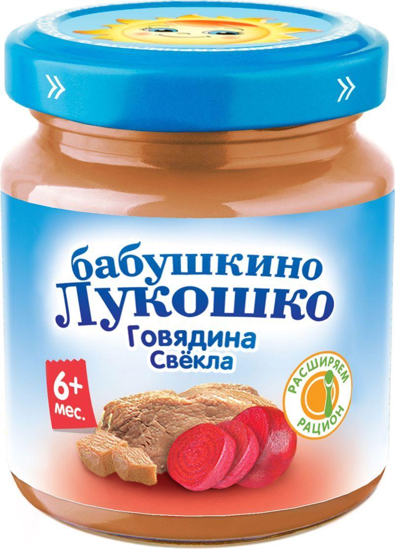 Бабушкино Лукошко Говядина Свекла пюре с 6 месяцев, 100 г053036Витамин С, содержащийся в свекле, помогает усвоению железа и белка говядины. Овсяные хлопья обогащают пюре углеводами и витаминами группы В. В 100 г продукта: белки - 6,0 г; жиры - 6,0 г; углеводы – 7,0 г; энергетическая ценность – 110 ккал/460 кДж. Пюре рекомендуется употреблять, начиная с 0,5 чайной ложки, постепенно увеличивая к 12 месяцам до 100 г в день. Продукт готов к употреблению. Необходимое количество подогреть до 40-50°С и перемешать. Разогревать продукт в соответствии с правилами эксплуатации бытовых приборов.