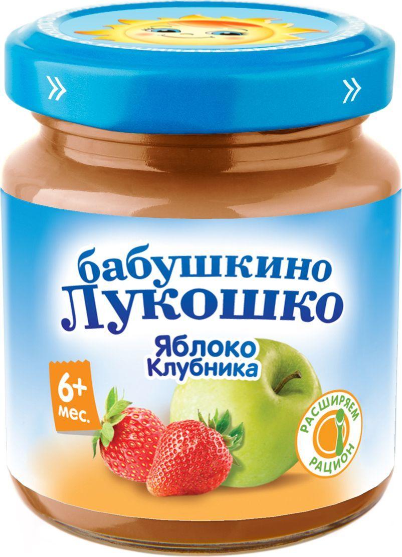 Бабушкино Лукошко Яблоко Клубника пюре с 6 месяцев, 100 г053056Пюре из яблок и клубники содержит пектины, витамин С и железо, которые благотворно влияют на иммунную систему малыша. В 100 г продукта: углеводы -16,4 г; минеральные вещества: калий – 80-200 мг; энергетическая ценность - 65 ккал/270 кДж. Пюре