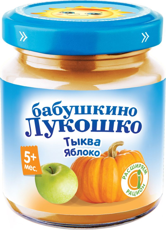 Бабушкино Лукошко Тыква Яблоко пюре с 5 месяцев, 100 г053215Сочетание тыквы и яблок богато бета-каротином, необходимым для зрения. Пюре содержит витамины С, Е и D, которые помогают малышу расти здоровым. В тыкве содержится большое количество клетчатки, которая способствует нормализации пищеварения. В 100 г