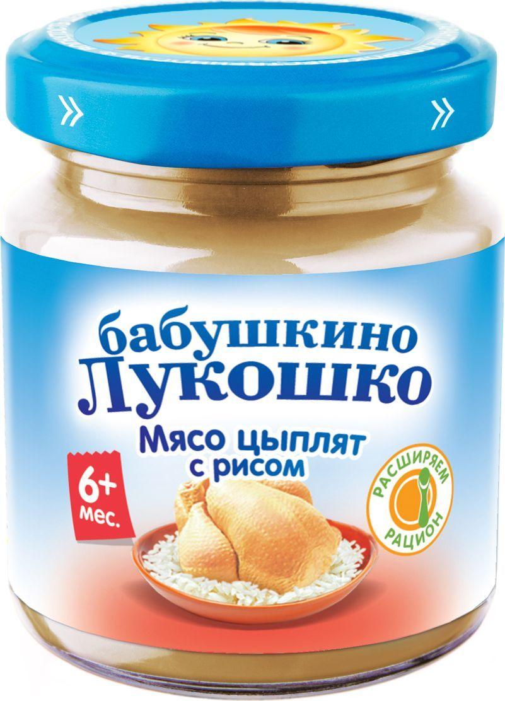 Бабушкино Лукошко Мясо цыплят с рисом пюре с 6 месяцев, 100 г053226Цыплёнок – источник полноценного и легкоусвояемого белка, необходимого для роста ребенка, витаминов А и Е, магния. Рис обогащает пюре углеводами и витаминами группы В. В 100 г продукта: белки - 5,5 г; жиры - 6,0 г; углеводы – 6,5 г; энергетическая ценность – 100 ккал/420 кДж. Пюре рекомендуется употреблять начиная с 0,5 чайной ложки, постепенно увеличивая к 12 месяцам до 100 г в день. Продукт готов к употреблению. Необходимое количество подогреть до 40-50°С и перемешать. Разогревать продукт в соответствии с правилами эксплуатации бытовых приборов.