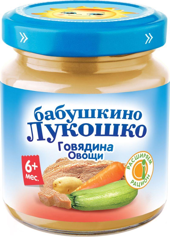 Бабушкино Лукошко Говядина Овощи пюре с 6 месяцев, 100 г аква минерале с г