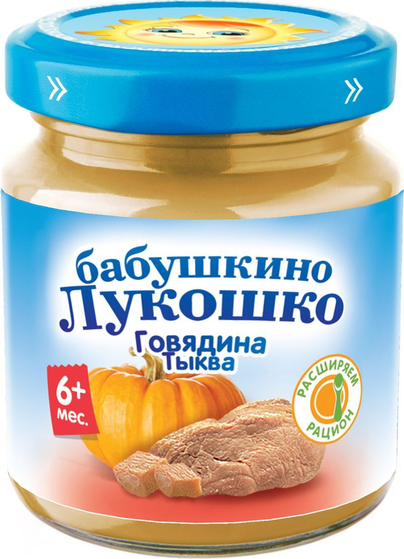 Бабушкино Лукошко Говядина Тыква пюре с 6 месяцев, 100 г053346В пюре из говядины с тыквой содержатся ценный для детского организма белок и витамин D, а добавление овсяных хлопьев и растительного масла обогащает пюре углеводами и витамином Е. В 100 г продукта: белки - 5,5 г; жиры - 6,0 г; углеводы – 6,0 г; энергетическая ценность – 100 ккал/420 кДж. Пюре рекомендуется употреблять начиная с 0,5 чайной ложки, постепенно увеличивая к 12 месяцам до 100 г в день. Продукт готов к употреблению. Необходимое количество подогреть до 40-50°С и перемешать. Разогревать продукт в соответствии с правилами эксплуатации бытовых приборов.