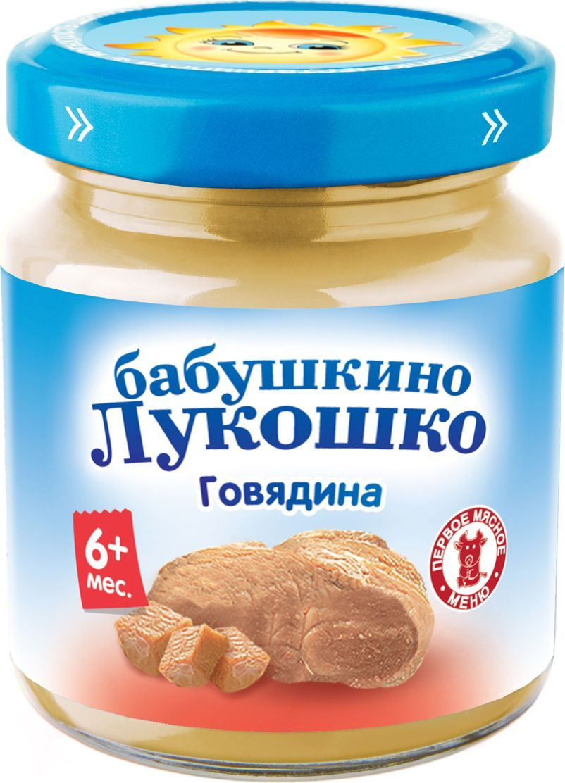 Бабушкино Лукошко Говядина пюре с 6 месяцев, 100 г053391Говядина – источник незаменимого для ребёнка животного белка, витаминов В1, В12 и легкоусвояемого железа. Растительное масло обогащает пюре витамином Е. В 100 г продукта: белки – 8,5 г; жиры – 9,5 г; энергетическая ценность - 120 ккал/500 кДж. Пюре