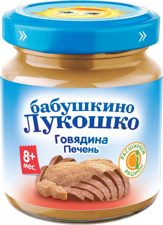 Бабушкино Лукошко Говядина Печень пюре с 8 месяцев, 100 г тема пюре говядина с брокколи морковью и рисом 100 г