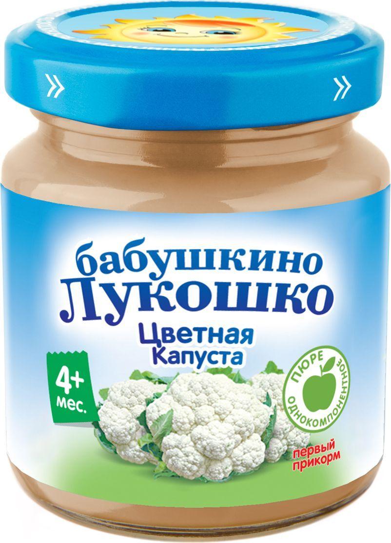 Бабушкино Лукошко Цветная капуста пюре с 4 месяцев, 100 г053476Цветная капуста - это низкоаллергенный продукт, содержащий нежную растительную клетчатку, не раздражающую слизистую кишечника, и целый комплекс витаминов (С, Е, РР) и минералов (калий, фосфор, железо, магний, йод), необходимых для растущего организма. В