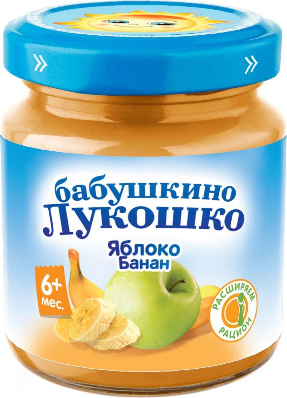 Бабушкино Лукошко Яблоко Банан пюре с 6 месяцев, 100 г пюре бабушкино лукошко пюре мясо цыплят с гречкой с 6 мес 100 г