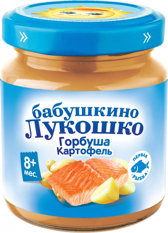 Бабушкино Лукошко Горбуша Картофель пюре с 8 месяцев, 100 г053550Горбуша является источником полиненасыщенных жирных кислот (Омега 3), минеральных веществ (натрия, кальция, калия, фосфора, железа, магния) и витаминов (А, С, РР, витаминов группы В). Входящий в состав картофель обогащает пюре пищевыми волокнами.  В