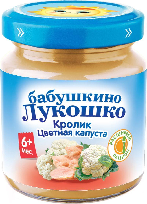 Бабушкино Лукошко Кролик Цветная капуста пюре с 6 месяцев, 100 г053630Пюре из говядины с цветной капустой является источником незаменимого для ребенка животного белка, витаминов В1, В12 и легкоусвояемого железа, необходимых для полноценной работы нервной системы, формирования крепкой костной и мышечной систем. В 100 г продукта: белки - 4,0 г; жиры - 5,5 г; углеводы – 6,0 г; энергетическая ценность – 90 ккал/380кДж. Пюре рекомендуется употреблять начиная с 0,5 чайной ложки, постепенно увеличивая к 12 месяцам до 100 г в день. Продукт готов к употреблению. Необходимое количество подогреть до 40-50°С и перемешать. Разогревать продукт в соответствии с правилами эксплуатации бытовых приборов.