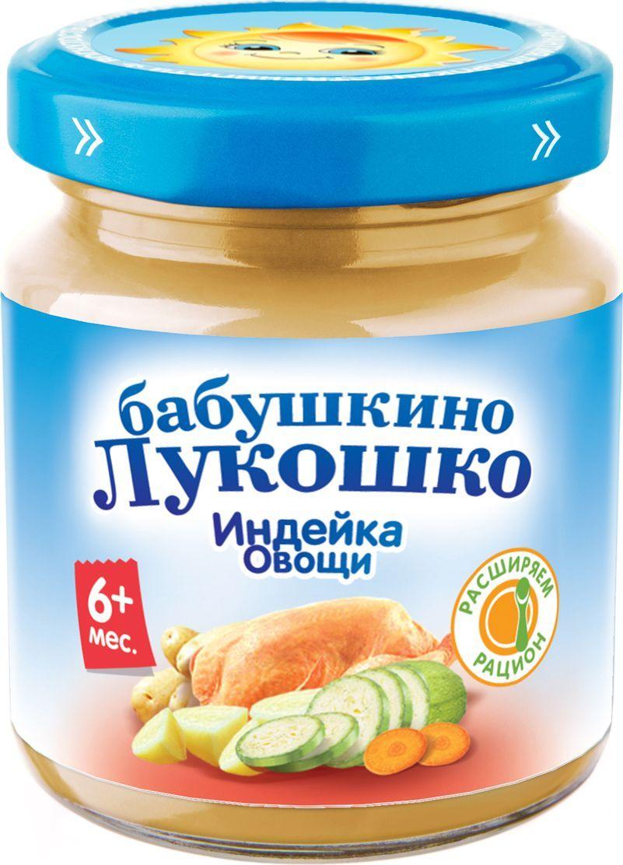Бабушкино Лукошко Индейка Овощи пюре с 6 месяцев, 100 г e wedel молочный шоколад с фруктовой начинкой персик клюква 100 г