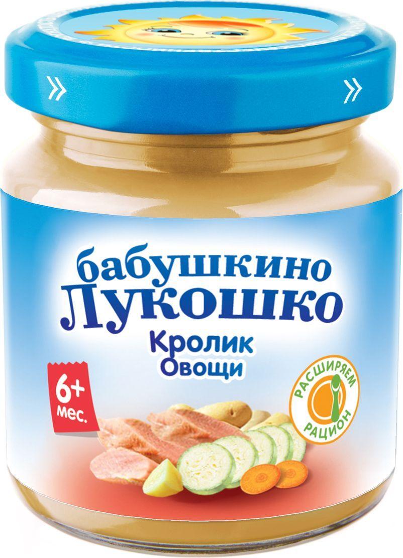 Бабушкино Лукошко Кролик Овощи пюре с 6 месяцев, 100 г053656Мясное рагу из кролика с овощами содержит легкоусвояемый животный белок. Пюре насыщено витаминами С, РР и витаминами группы В (B6, B12). Овощи, входящие в состав пюре, обогащают его пищевыми волокнами. В 100 г продукта: белки - 3,5 г; жиры - 5,5 г; углеводы – 6,0 г; энергетическая ценность – 90 ккал/380кДж. Пюре рекомендуется употреблять начиная с 0,5 чайной ложки, постепенно увеличивая к 12 месяцам до 100 г в день. Продукт готов к употреблению. Необходимое количество подогреть до 40-50°С и перемешать. Разогревать продукт в соответствии с правилами эксплуатации бытовых приборов.