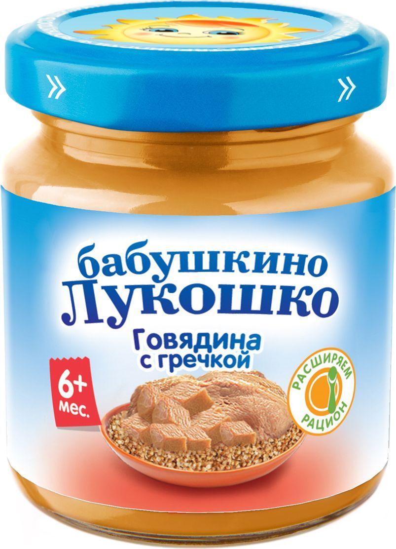Бабушкино Лукошко Говядина с гречкой пюре с 6 месяцев, 100 г053802Пюре из говядины с гречкой богато белками и клетчаткой. Содержит большое количество витаминов (витамины В1, В2, В9, РР, Е) и минералов (железо, кальций, фосфор, йод). Способствует профилактике анемии. В 100 г продукта: белки -5,5 г; жиры - 6,0 г;