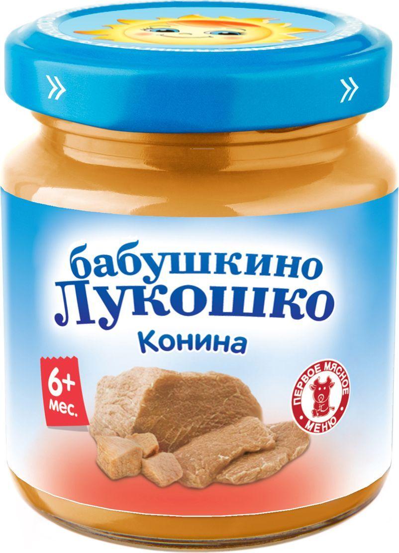 Бабушкино Лукошко Конина пюре с 6 месяцев, 100 г053830Конина – мясо, которое очень богато железом, поэтому полезно для малышей с железодефицитной анемией. В 100 г продукта: белки - 9,0 г; жиры - 8,5 г; энергетическая ценность – 110 ккал/460кДж. Пюре рекомендуется употреблять начиная с 0,5 чайной ложки,