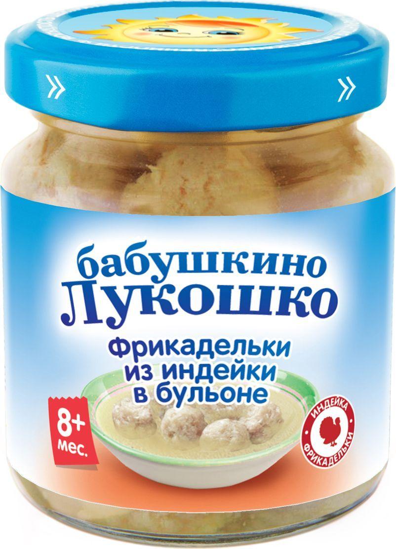 Бабушкино Лукошко Фрикадельки из индейки в бульоне с 8 месяцев, 100 г053841Фрикадельки имеют нежную консистенцию, так как изготовлены из гомогенизированного мяса. Индейка - нежное мясо с низкими аллергенными свойствами, богатое железом, которое необходимо для профилактики железодефицитной анемии у малышей. В 100 г продукта (без бульона): белки, не менее - 12,0 г; жиры, не более - 6,0 г; углеводы - 5,0 г; соль, не более - 0,4 г; энергетическая ценность - 122 ккал/510 кДж. Рекомендуется употреблять начиная с одной фрикадельки 1-2 раза в день, постепенно увеличивая до необходимого количества. Продукт готов к употреблению. Необходимое количество подогреть до 40-50°С и измельчить. Разогревать продукт в соответствии с правилами эксплуатации бытовых приборов.