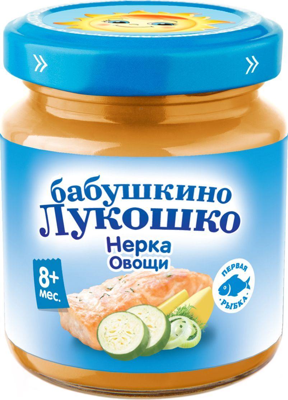Бабушкино Лукошко Нерка Овощи пюре с 8 месяцев, 100 г053914Нерка обладает богатым витаминным и минеральным составом. В ней содержится большое количество витаминов (группа В, A, Е, РР, D), а также важные микро- и макроэлементы (железо, магний, кальций, натрий, калий, фосфор и др.). Калий, содержащийся в